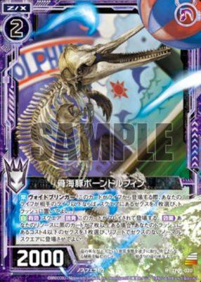 骨海豚ボーンドルフィン(ゼクス「プレミアムパック ゼクプレ!」再録・ノスフェラトゥ)