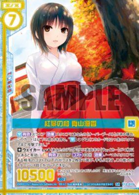 紅葉の和 青山澄香(スーパーレア:EXパック12弾「E☆2」収録)カード画像