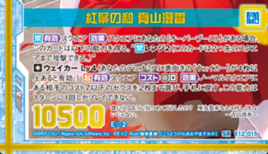 紅葉の和 青山澄香(スーパーレア:EXパック12弾「E☆2」収録)カードテキスト