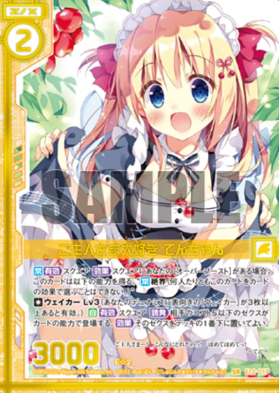 ご主人さま大好き てんちゃん(スーパーレア:EXパック12弾「E☆2」収録)カード画像