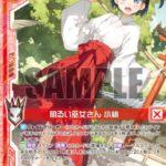 明るい巫女さん 小桃(レア:EXパック12弾「E☆2」収録)カード画像