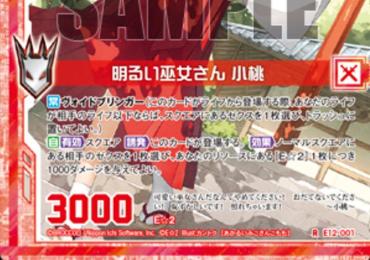 明るい巫女さん 小桃(レア:EXパック12弾「E☆2」収録)カードテキスト
