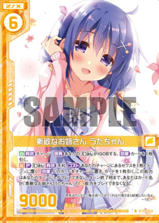 素敵なお姉さん うたちゃん(レア:EXパック12弾「E☆2」収録)カード画像