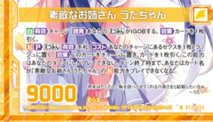 素敵なお姉さん うたちゃん(レア:EXパック12弾「E☆2」収録)カードテキスト