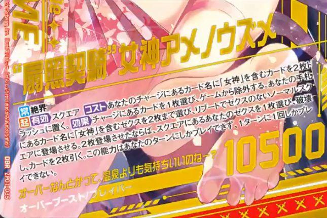 """""""扇照契騎""""女神アメノウズメ(オーバーブーストレア:ゼクプレ!)カードテキスト"""