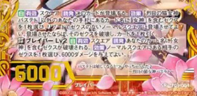 烈日の猫女神バステト(スーパーレア:ゼクプレ!)カードテキスト