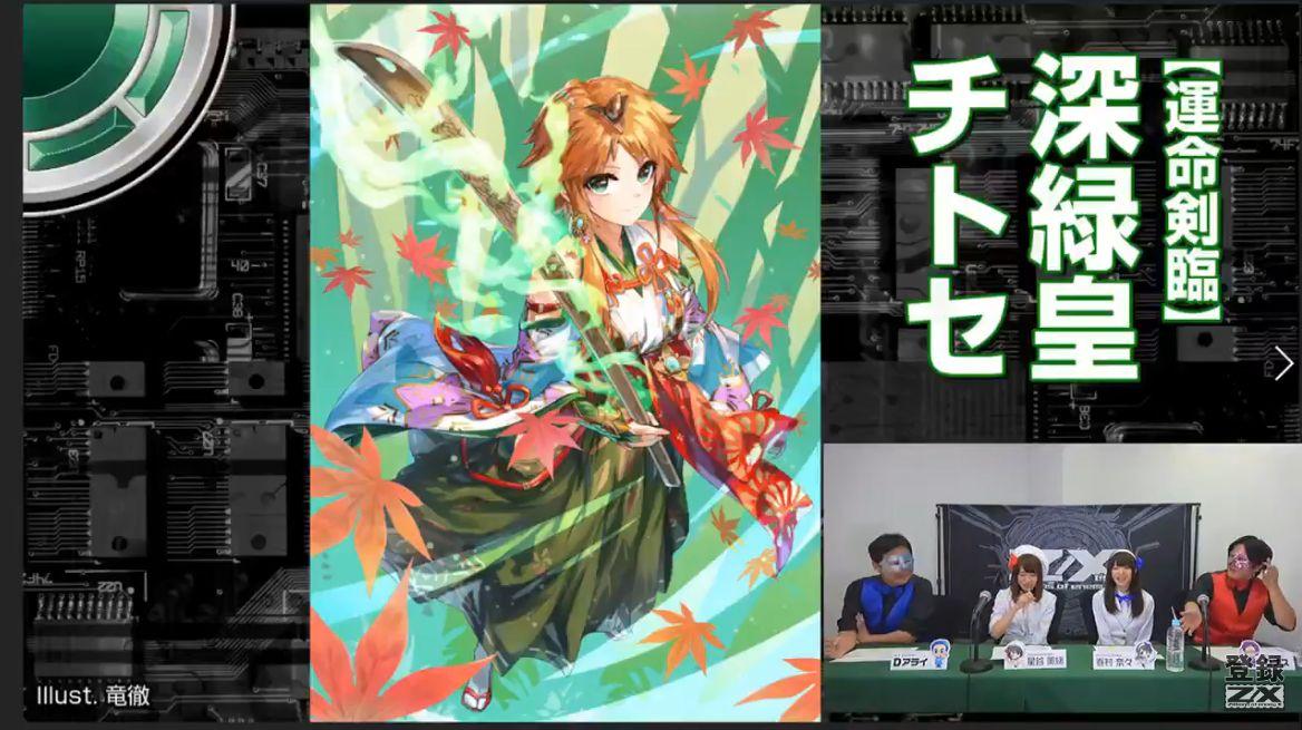 【運命剣臨】深緑皇チトセ(カードイラスト)