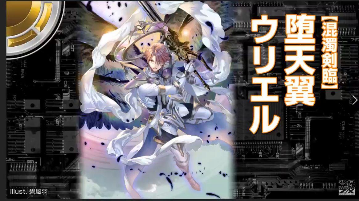 【混濁剣臨】堕天翼ウリエル(カードイラスト)