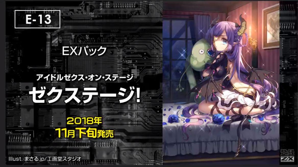 EXパック13弾タイトル「ゼクステージ!」が発表!発売日は2018年11月下旬予定!