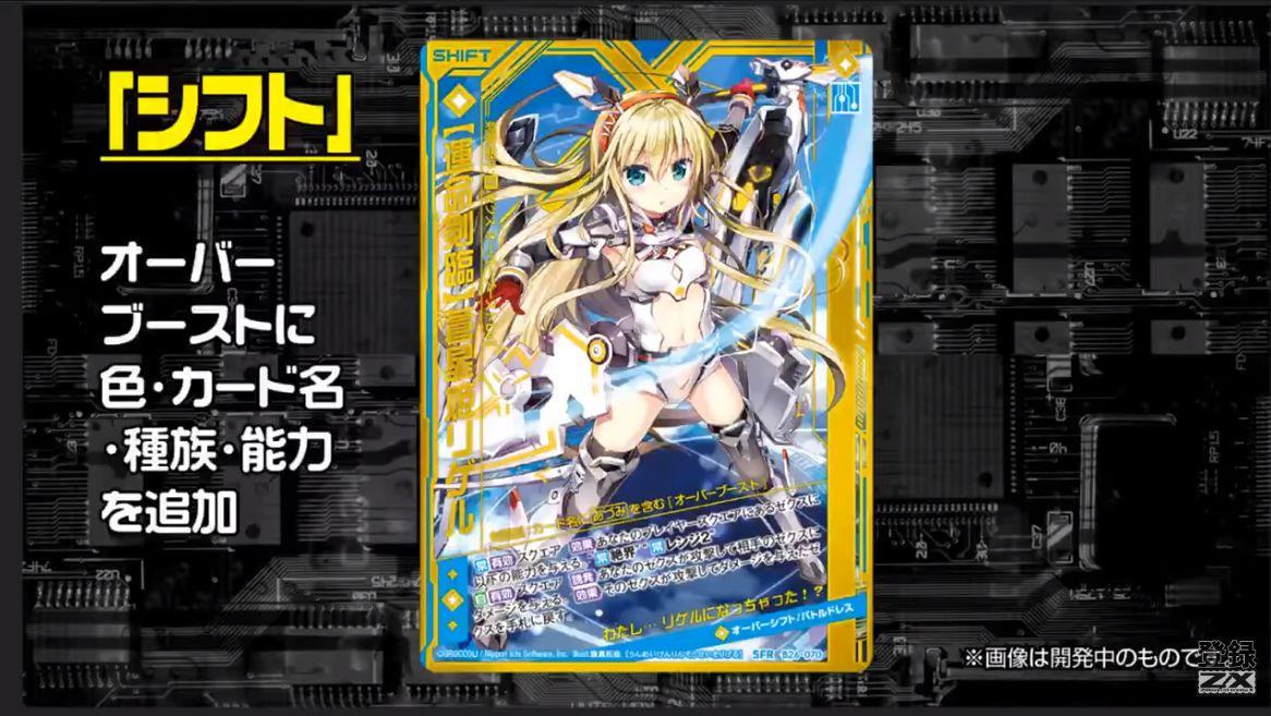 【運命剣臨】蒼星姫リゲル(カード画像)開発中