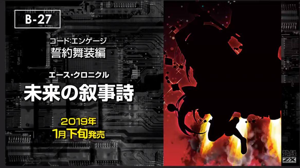 ゼクス第27弾タイトル「未来の叙事詩(エース・クロニクル)」が発表!発売日は2019年1月予定!