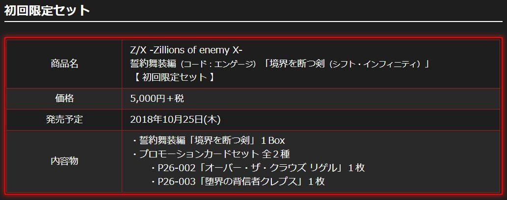 ゼクス第26弾「境界を断つ剣」の初回限定セットの商品情報画像