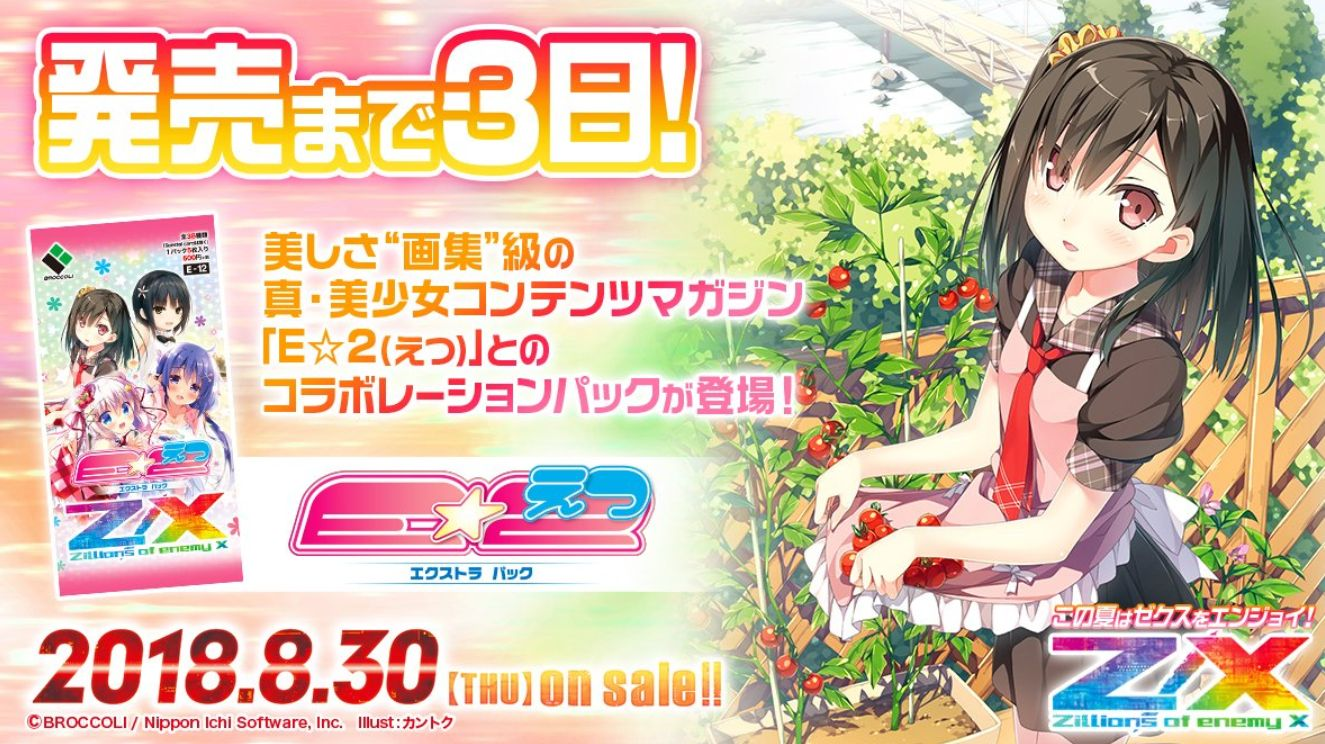 ゼクス【EXパック12弾 E☆2】発売前カウントダウン画像(3日前)