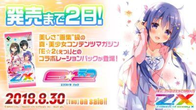 ゼクス【EXパック12弾 E☆2】発売前カウントダウン画像(2日前)うたちゃん