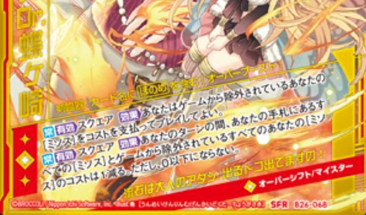 【運命剣臨】夢幻界Dr.蝶ヶ崎(ゼクス第26弾「境界を断つ剣」シフトレア)カードテキスト