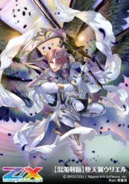 【混濁剣臨】堕天翼ウリエル(ゼクス第26弾「境界を断つ剣」シフトレア)のカードイラスト