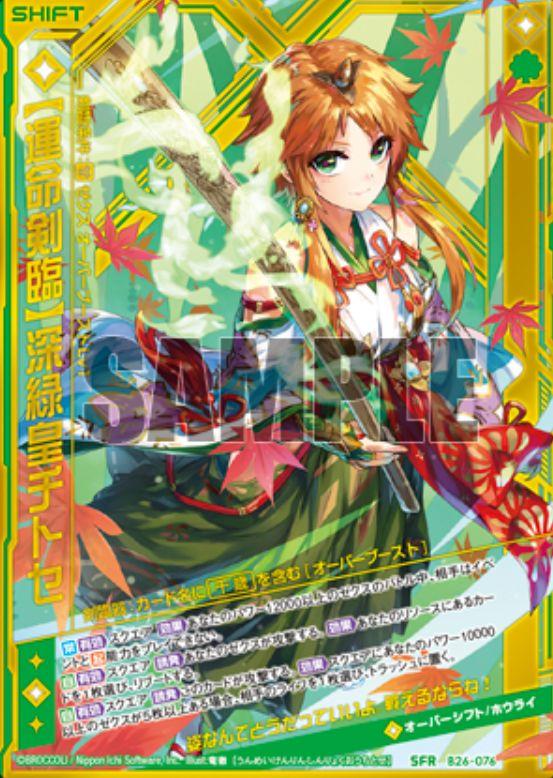 【運命剣臨】深緑皇チトセ(ゼクス第26弾「境界を断つ剣」シフトレア)カード画像