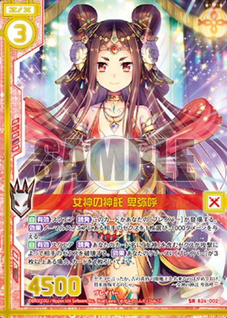 女神の信託 卑弥呼(ゼクス第26弾「境界を断つ剣」SR)カード画像