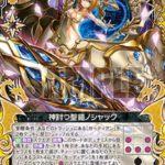 神討つ聖鎧ノシャック(ゼクス第26弾「境界を断つ剣」レア)カード画像