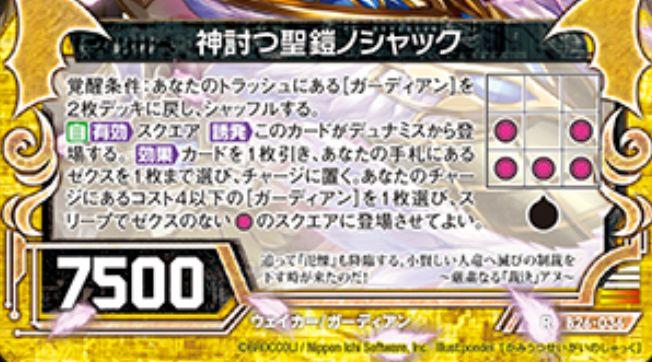 神討つ聖鎧ノシャック(ゼクス第26弾「境界を断つ剣」レア)カードテキスト