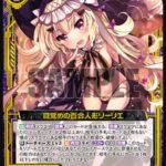 目覚めの百合人形リーリエ(ゼクス第26弾「境界を断つ剣」SR)カード画像