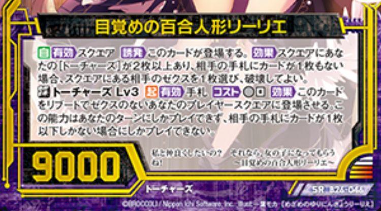 目覚めの百合人形リーリエ(ゼクス第26弾「境界を断つ剣」SR)カードテキスト
