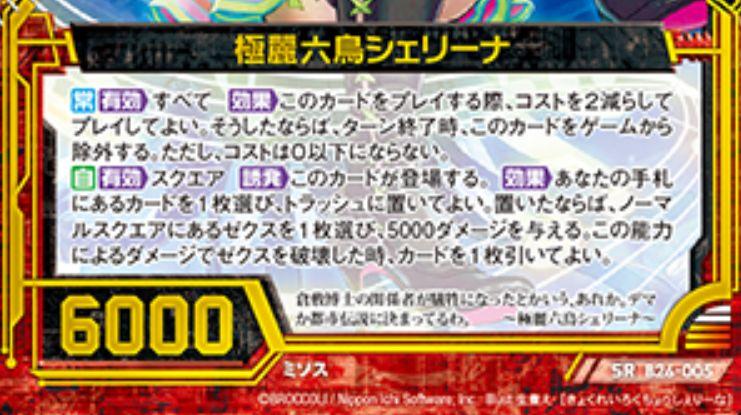 極麗六鳥シェリーナ(ゼクス第26弾「境界を断つ剣」SR)カードテキスト