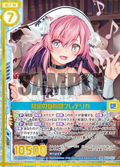 秘密の看板娘フレデリカ(ゼクス第26弾「境界を断つ剣」SR)カード画像
