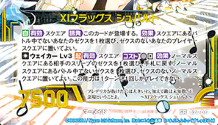 XIフラッグス シュバルト(ゼクス第26弾「境界を断つ剣」SR)カードテキスト