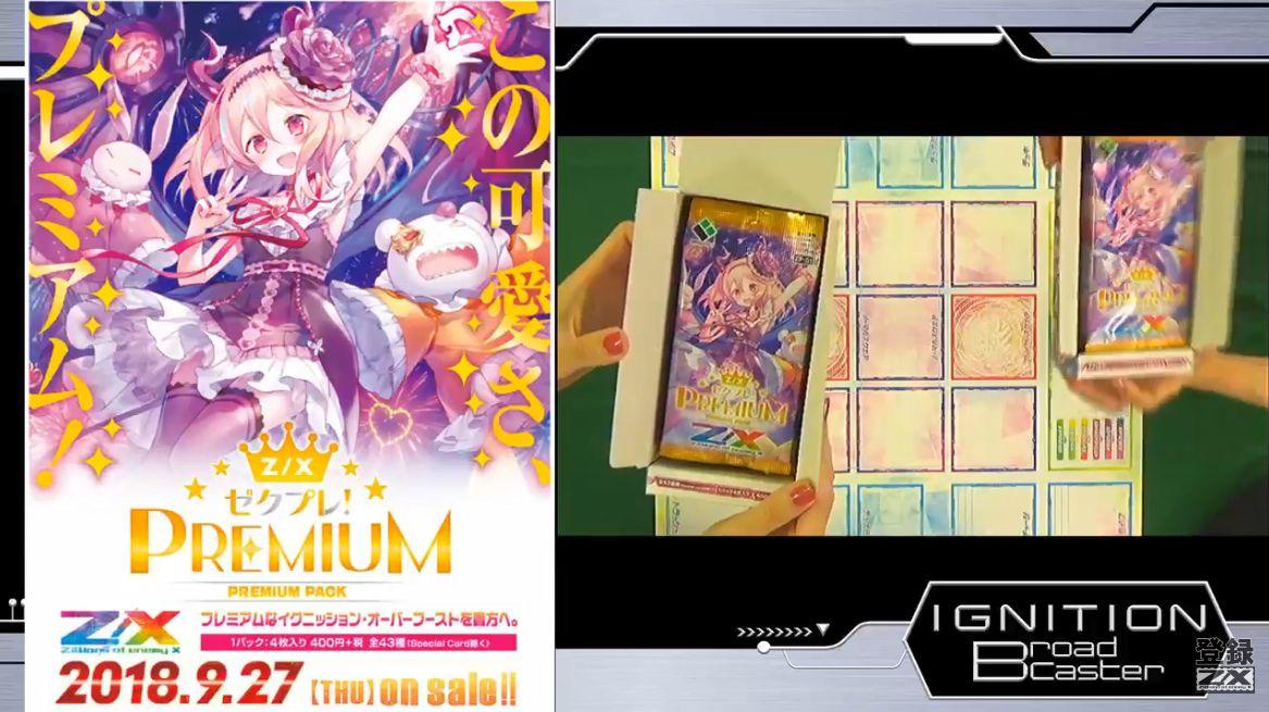 ゼクス「第73回 イグニッション放送局」が放送!プレミアムパック「ゼクプレ!」を世界最速ボックス開封!