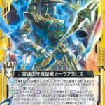 聖域の守護聖獣オーラアヌビス(プレミアムパック「ゼクプレ!」再録レア)