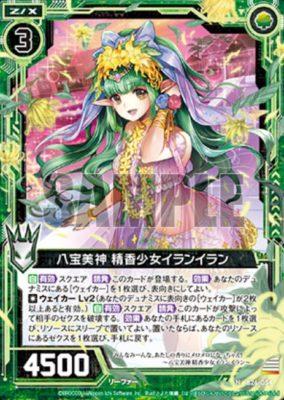 八宝美神 精香少女イランイラン(ゼクス第26弾「境界を断つ剣」ノーマル)カード画像