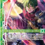 サディスティック・ヒーロー ユーディ(ゼクス第26弾「境界を断つ剣」レア)カード画像