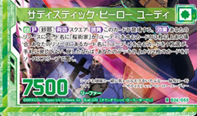 サディスティック・ヒーロー ユーディ(ゼクス第26弾「境界を断つ剣」レア)カードテキスト