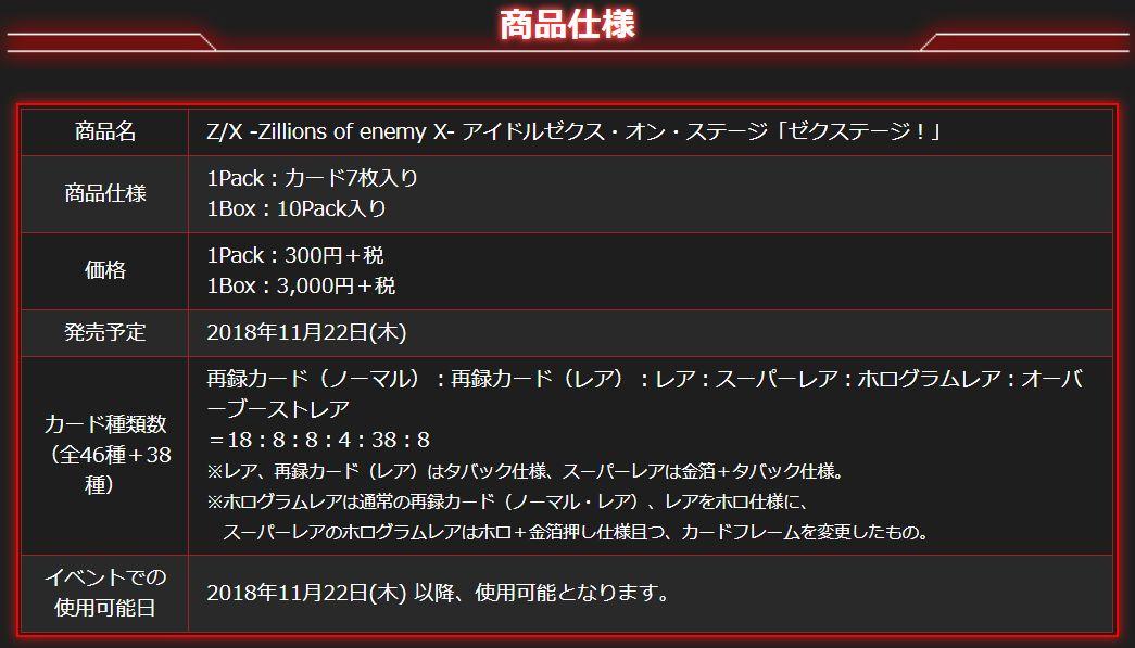 EXパック13弾「ゼクステージ!」の商品仕様