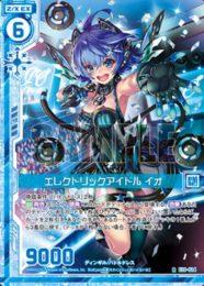 エレクトリックアイドル イオ(ゼクス「EXパック13弾 ゼクステージ!」収録レア・バトルドレス・ディンギル)