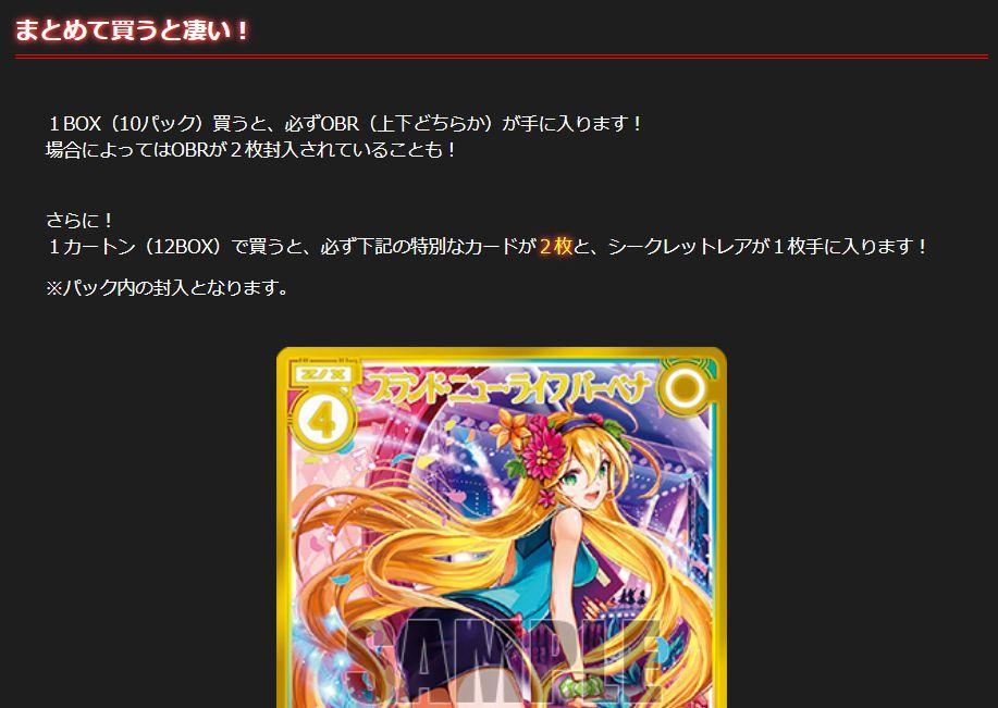 ゼクス【EXパック13弾 ゼクステージ!】のカートン封入率仕様