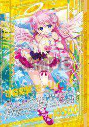 """""""可憐契騎""""ミーリィ(EXパック13弾「ゼクステージ!」OBR収録)カード画像"""