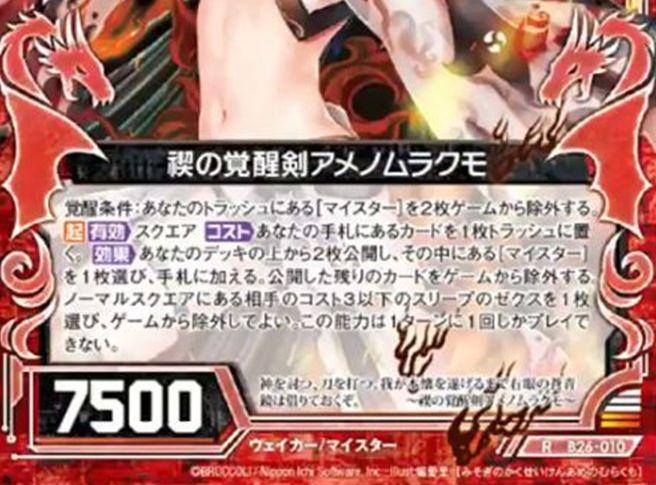 禊の覚醒剣 アメノムラクモ(ゼクス第26弾「境界を断つ剣」レア)カードテキスト
