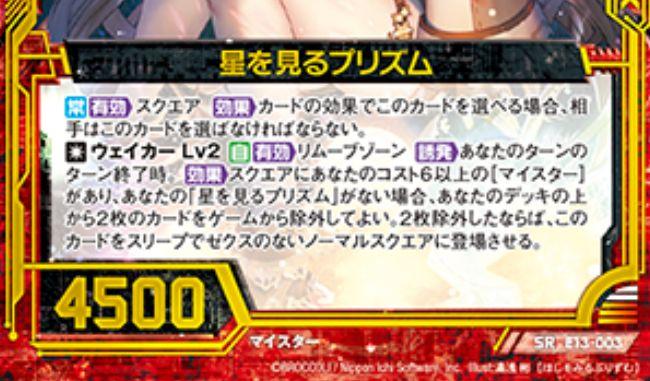 星を見るプリズム(EXパック13弾「ゼクステージ!」SR収録)カードテキスト