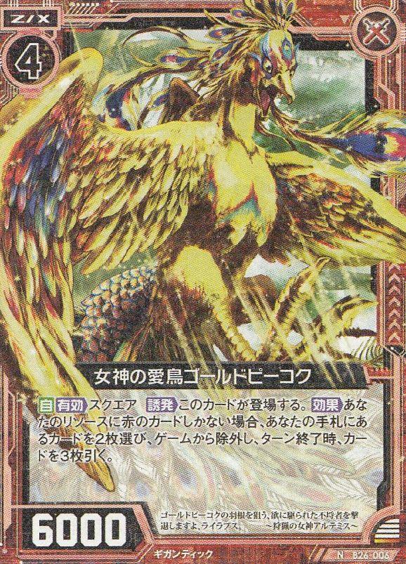 女神の愛鳥ゴールドピーコク(ゼクス第26弾「境界を断つ剣」ノーマル収録)カード画像