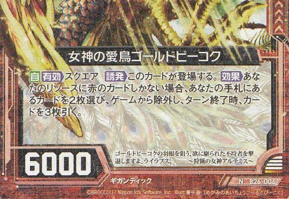 女神の愛鳥ゴールドピーコク(ゼクス第26弾「境界を断つ剣」ノーマル収録)カードテキスト
