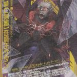 【滅亡剣臨】狂魔王サタン(ゼクス第26弾「境界を断つ剣」シフトレア)カード画像