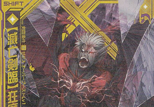 【滅亡剣臨】狂魔王サタン(ゼクス第26弾「境界を断つ剣」シフトレア)が公開!大和のオーバーブーストに剣臨し、新たな能力を付与する黒のディアボロス・オーバーシフト!