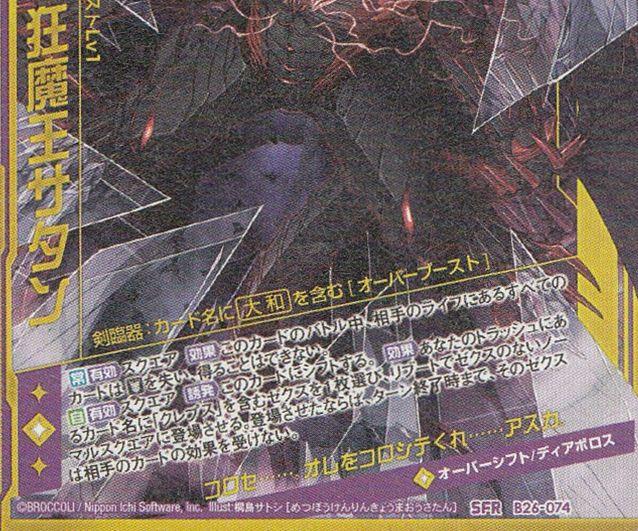 【滅亡剣臨】狂魔王サタン(ゼクス第26弾「境界を断つ剣」シフトレア)カードテキスト