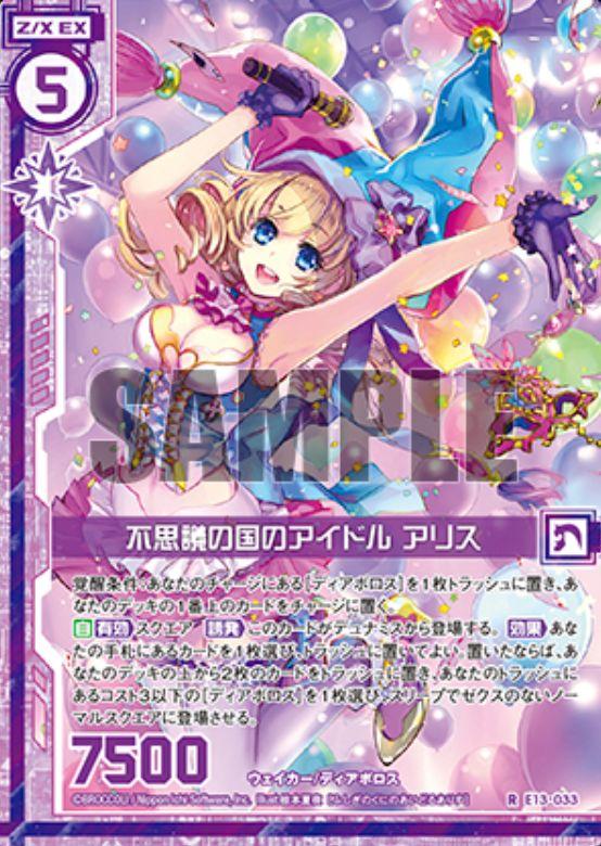不思議の国のアイドル アリス(ゼクス「EXパック13弾 ゼクステージ」レア収録)カード画像