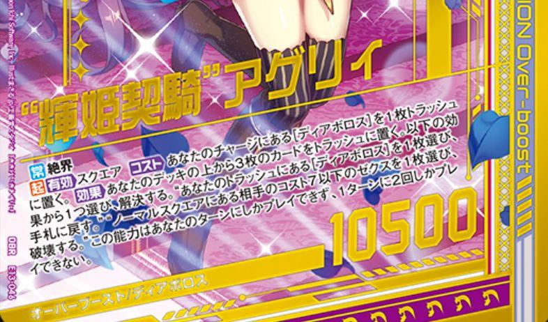 """""""輝姫契騎""""アグリィ(EXパック13弾「ゼクステージ!」OBR収録)カードテキスト"""