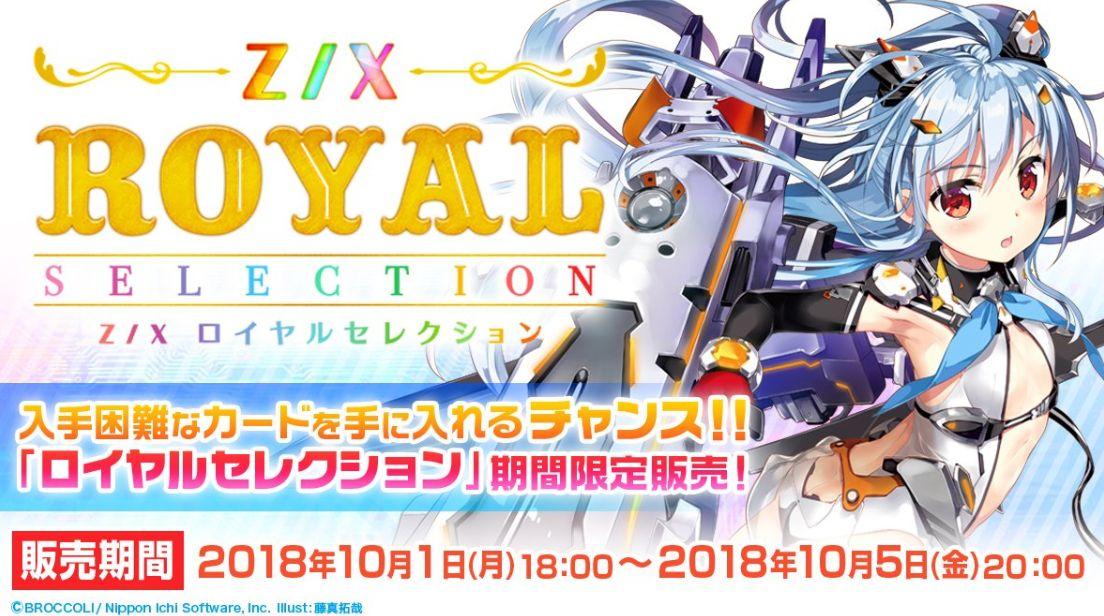 Z/Xカードガチャ「ロイヤルセレクション」が販売開始!10月5日20時までの受注限定生産!