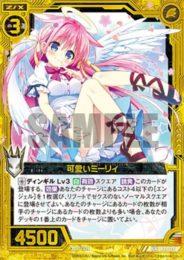 可愛いミーリィ(EXパック13弾「ゼクステージ!」SR収録)カード画像