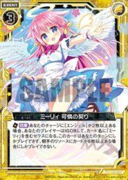 ミーリィ 可憐の契り(EXパック13弾「ゼクステージ!」レア収録)